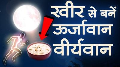 खीर से वीर्य बनाओ – Diet For Brahmacharya